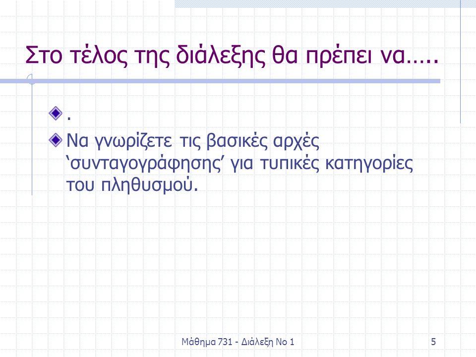 Μάθημα 731 - Διάλεξη Νο 15 Στο τέλος της διάλεξης θα πρέπει να…... Να γνωρίζετε τις βασικές αρχές 'συνταγογράφησης' για τυπικές κατηγορίες του πληθυσμ