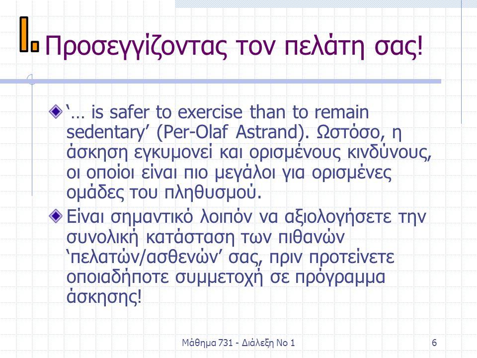 Μάθημα 731 - Διάλεξη Νο 16 Προσεγγίζοντας τον πελάτη σας! '… is safer to exercise than to remain sedentary' (Per-Olaf Astrand). Ωστόσο, η άσκηση εγκυμ