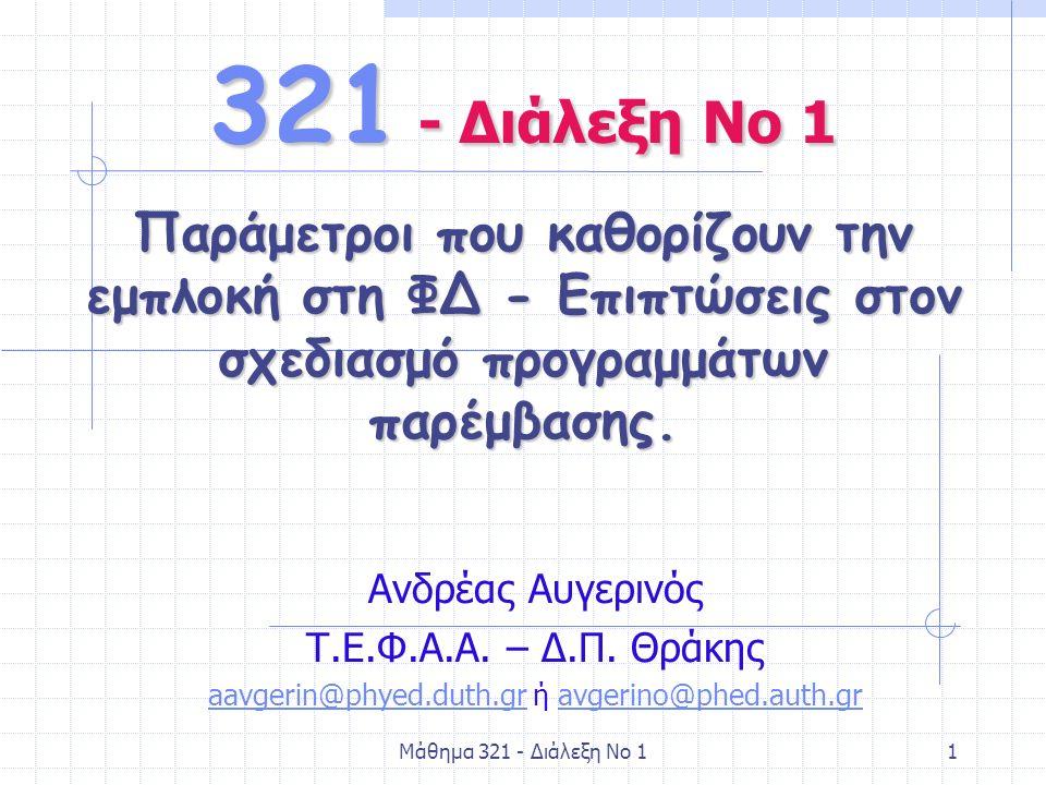 Μάθημα 321 - Διάλεξη Νο 11 Ανδρέας Αυγερινός Τ.Ε.Φ.Α.Α.