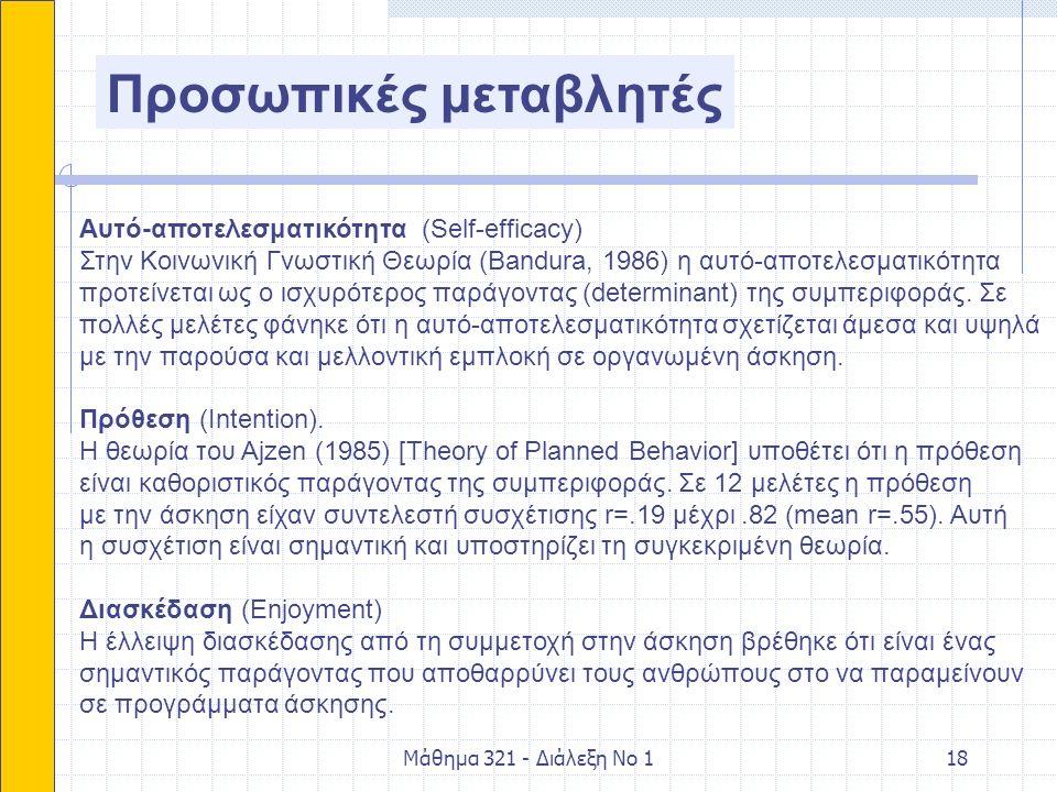 Μάθημα 321 - Διάλεξη Νο 118 Προσωπικές μεταβλητές Αυτό-αποτελεσματικότητα (Self-efficacy) Στην Κοινωνική Γνωστική Θεωρία (Bandura, 1986) η αυτό-αποτελεσματικότητα προτείνεται ως ο ισχυρότερος παράγοντας (determinant) της συμπεριφοράς.