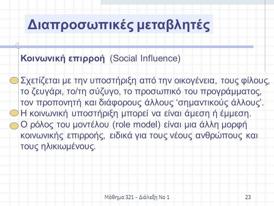 Μάθημα 321 - Διάλεξη Νο 123 Διαπροσωπικές μεταβλητές Κοινωνική επιρροή (Social Influence) Σχετίζεται με την υποστήριξη από την οικογένεια, τους φίλους, το ζευγάρι, το/τη σύζυγο, το προσωπικό του προγράμματος, τον προπονητή και διάφορους άλλους 'σημαντικούς άλλους'.