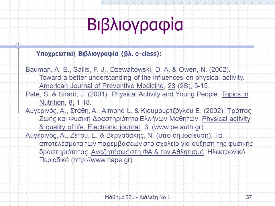 Μάθημα 321 - Διάλεξη Νο 137 Βιβλιογραφία Υποχρεωτική Βιβλιογραφία (βλ.