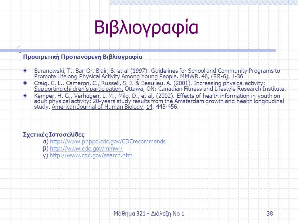 Μάθημα 321 - Διάλεξη Νο 138 Βιβλιογραφία Προαιρετική Προτεινόμενη Βιβλιογραφία Baranowski, T., Bar-Or, Blair, S.