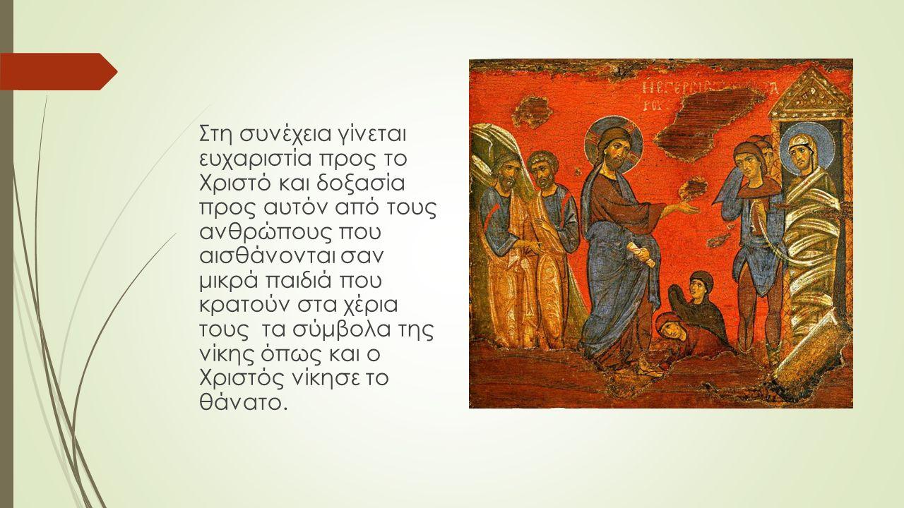 Στη συνέχεια γίνεται ευχαριστία προς το Χριστό και δοξασία προς αυτόν από τους ανθρώπους που αισθάνονται σαν μικρά παιδιά που κρατούν στα χέρια τους τα σύμβολα της νίκης όπως και ο Χριστός νίκησε το θάνατο.