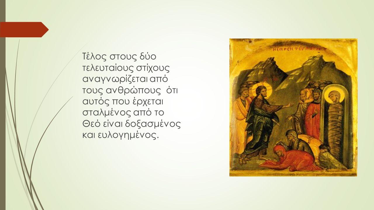 Τέλος στους δύο τελευταίους στίχους αναγνωρίζεται από τους ανθρώπους ότι αυτός που έρχεται σταλμένος από το Θεό είναι δοξασμένος και ευλογημένος.
