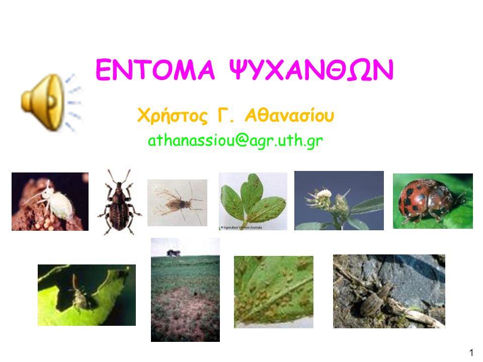 ΕΝΤΟΜΑ ΨΥΧΑΝΘΩΝ Χρήστος Γ. Αθανασίου athanassiou@agr.uth.gr 1