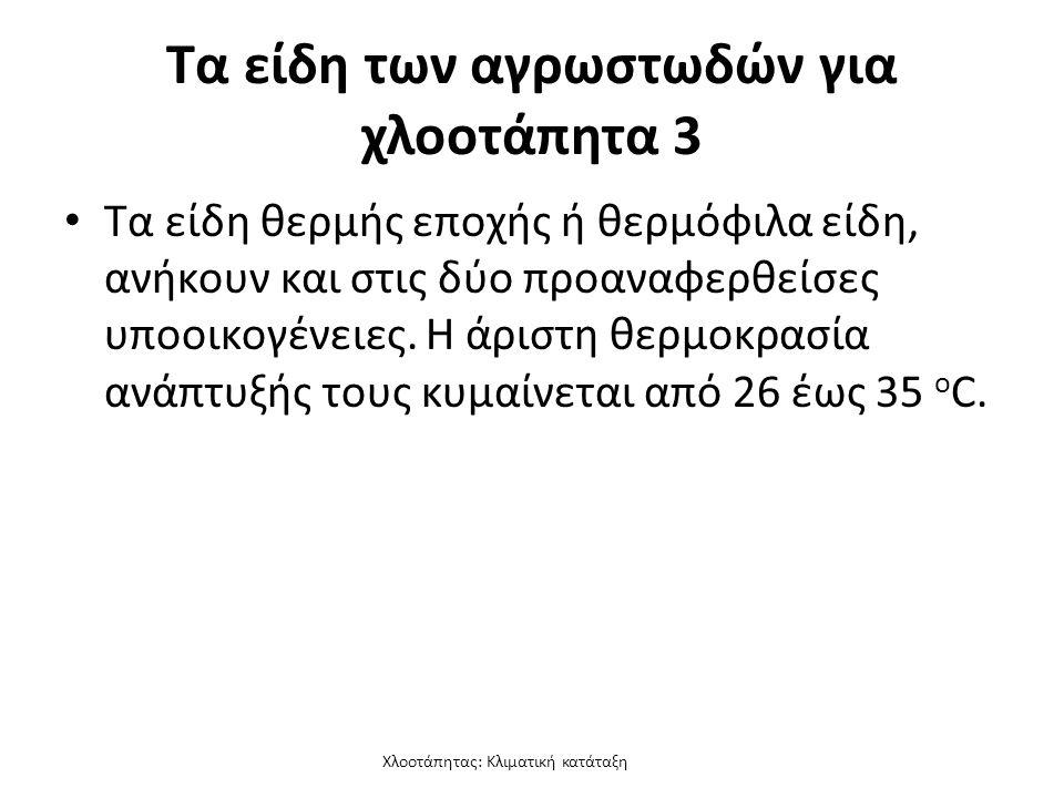 Χλοοτάπητας: Κλιματική κατάταξη Τα είδη των αγρωστωδών για χλοοτάπητα 3 Τα είδη θερμής εποχής ή θερμόφιλα είδη, ανήκουν και στις δύο προαναφερθείσες υποοικογένειες.