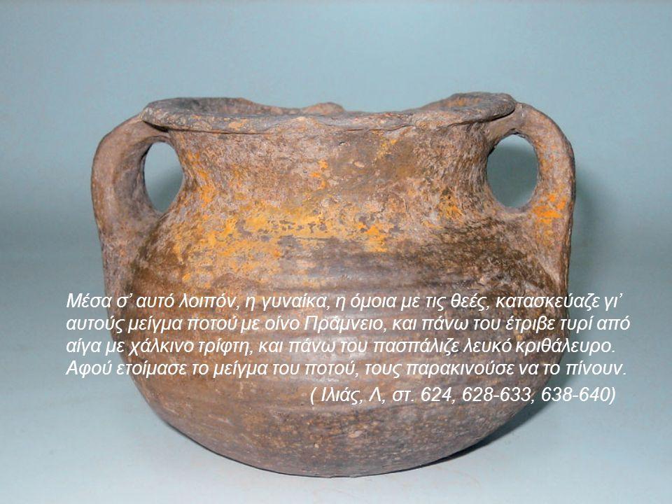 Γι' αυτούς κατασκεύαζε μείγμα από ποτά η καλλιπλόκαμη Εκαμήδη (…) στην αρχή τοποθέτησε κοντά ωραίο τραπέζι, σκαλισμένο με κυανά πόδια, και πάνω του έβαλε χάλκινο κάνιστρο, μετά κρεμμύδι (…) για το ποτό και μέλι φρέσκο και κοντά σ' αυτό καρπό του ιερού κριθαριού και πιο κοντά ωραιότατο κύπελλο, που έφερε από την πατρίδα του ο γέροντας, στολισμένο με χρυσά καρφιά.