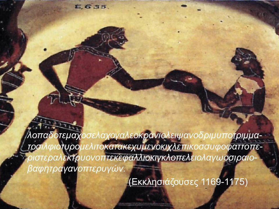 O Αριστοφάνης επινόησε μία …. μοναδική λέξη. Ο χορός των Εκκλησιαζουσών, στην Έξοδό του από την ορχήστρα του αρχαίου θεάτρου του Διονύσου, έψαλλε όλα