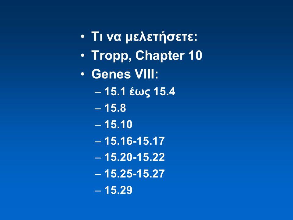 Τι να μελετήσετε: Tropp, Chapter 10 Genes VIII: –15.1 έως 15.4 –15.8 –15.10 –15.16-15.17 –15.20-15.22 –15.25-15.27 –15.29