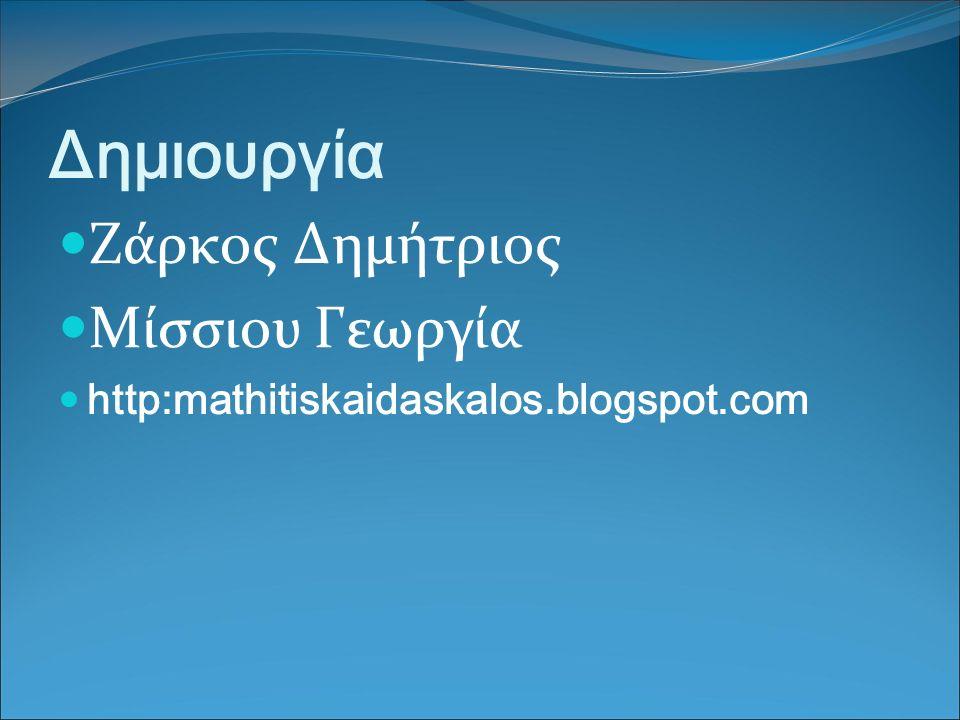 Δημιουργία Ζάρκος Δημήτριος Μίσσιου Γεωργία http:mathitiskaidaskalos.blogspot.com