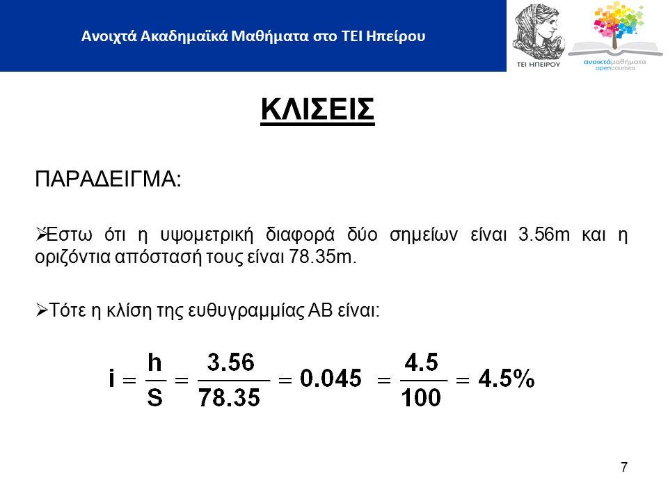 ΚΛΙΣΕΙΣ ΠΑΡΑΔΕΙΓΜΑ:  Έστω ότι η υψομετρική διαφορά δύο σημείων είναι 3.56m και η οριζόντια απόστασή τους είναι 78.35m.