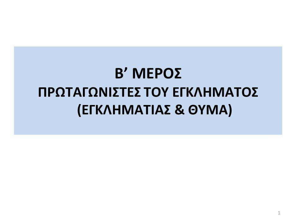 Β' ΜΕΡΟΣ ΠΡΩΤΑΓΩΝΙΣΤΕΣ ΤΟΥ ΕΓΚΛΗΜΑΤΟΣ (ΕΓΚΛΗΜΑΤΙΑΣ & ΘΥΜΑ) 1