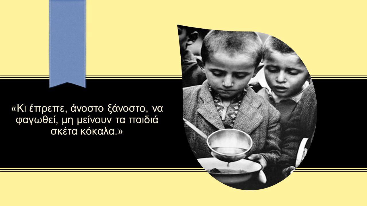 «Κι έπρεπε, άνοστο ξάνοστο, να φαγωθεί, μη μείνουν τα παιδιά σκέτα κόκαλα.»