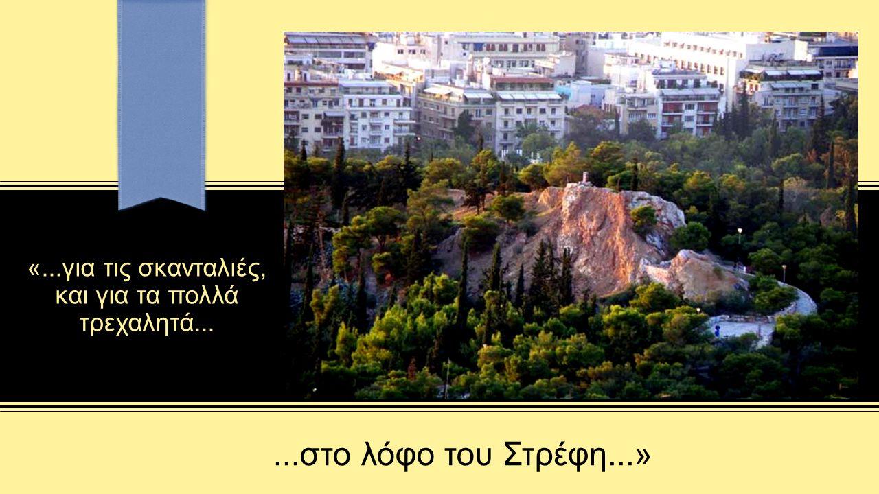 «...για τις σκανταλιές, και για τα πολλά τρεχαλητά......στο λόφο του Στρέφη...»