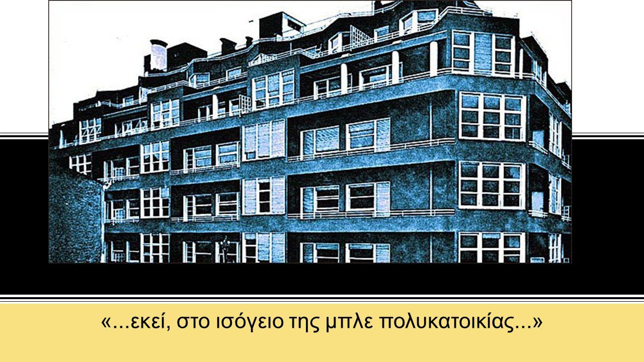 «...εκεί, στο ισόγειο της μπλε πολυκατοικίας...»