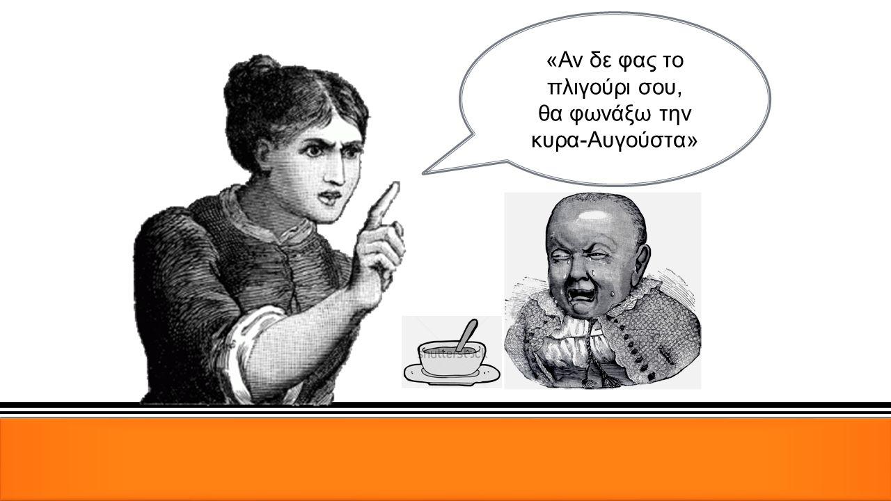 «Αν δε φας το πλιγούρι σου, θα φωνάξω την κυρα-Αυγούστα»