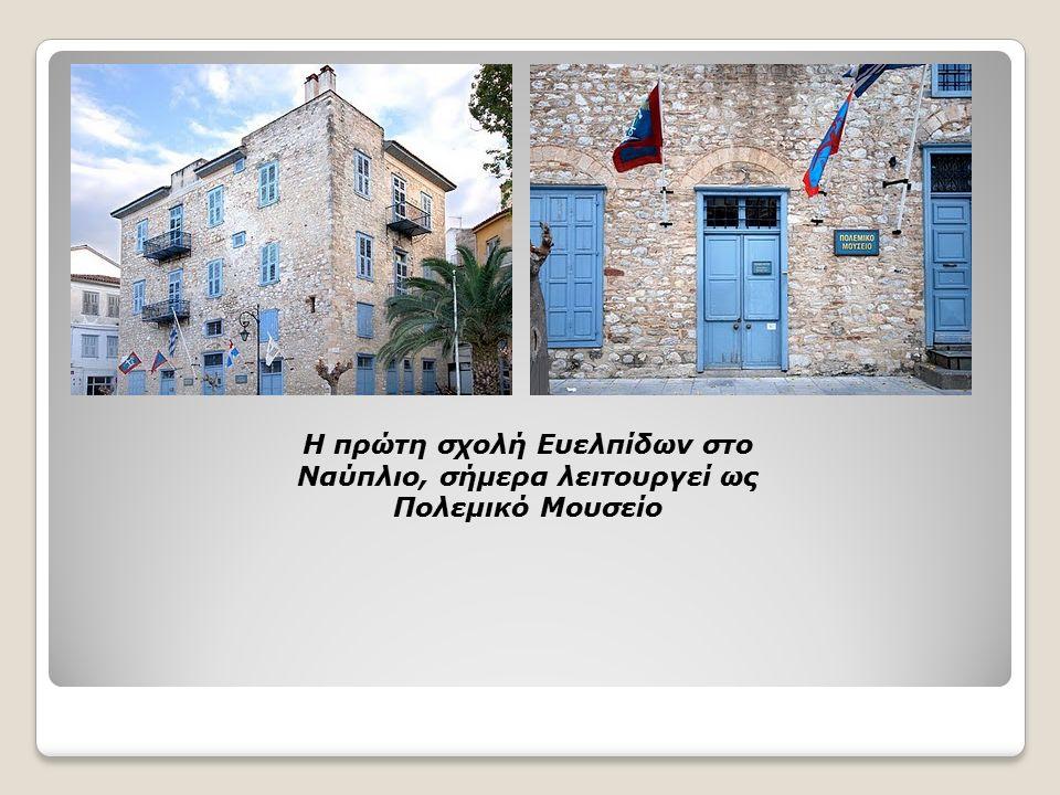 Première Partie: La fondation de l'Ecole a) Le but de l'Ecole b) Les emplacements de l'Ecole c) L'appellation des élèves d) L'uniforme des evelpides