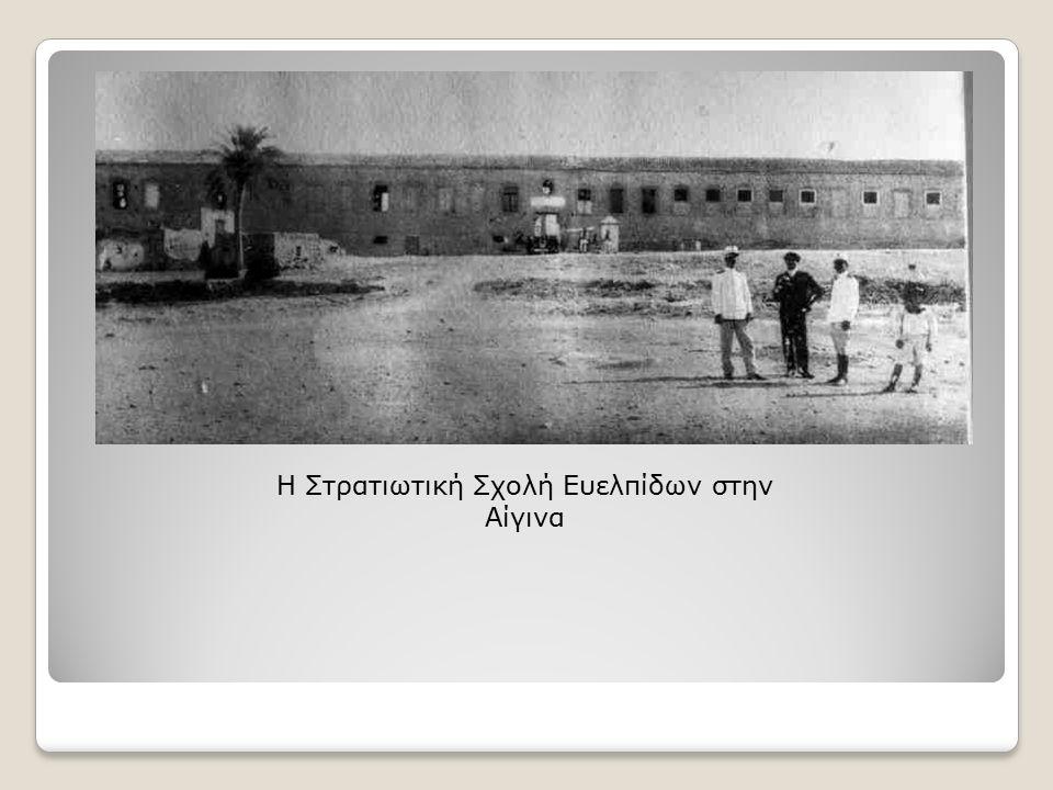 Η πρώτη σχολή Ευελπίδων στο Ναύπλιο, σήμερα λειτουργεί ως Πολεμικό Μουσείο