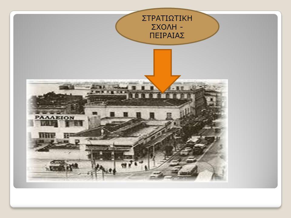 Η Στρατιωτική Σχολή Ευελπίδων στην Αίγινα