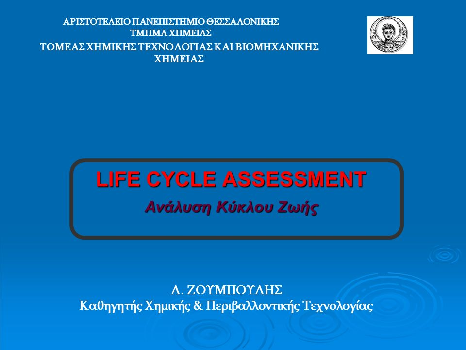 22 Life Cycle Assessment Areas of application  Especially influential in product related decisions...