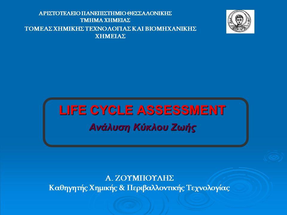 ΤΟΜΕΑΣ ΧΗΜΙΚΗΣ ΤΕΧΝΟΛΟΓΙΑΣ ΚΑΙ ΒΙΟΜΗΧΑΝΙΚΗΣ ΧΗΜΕΙΑΣ LIFE CYCLE ASSESSMENT Ανάλυση Κύκλου Ζωής Α.