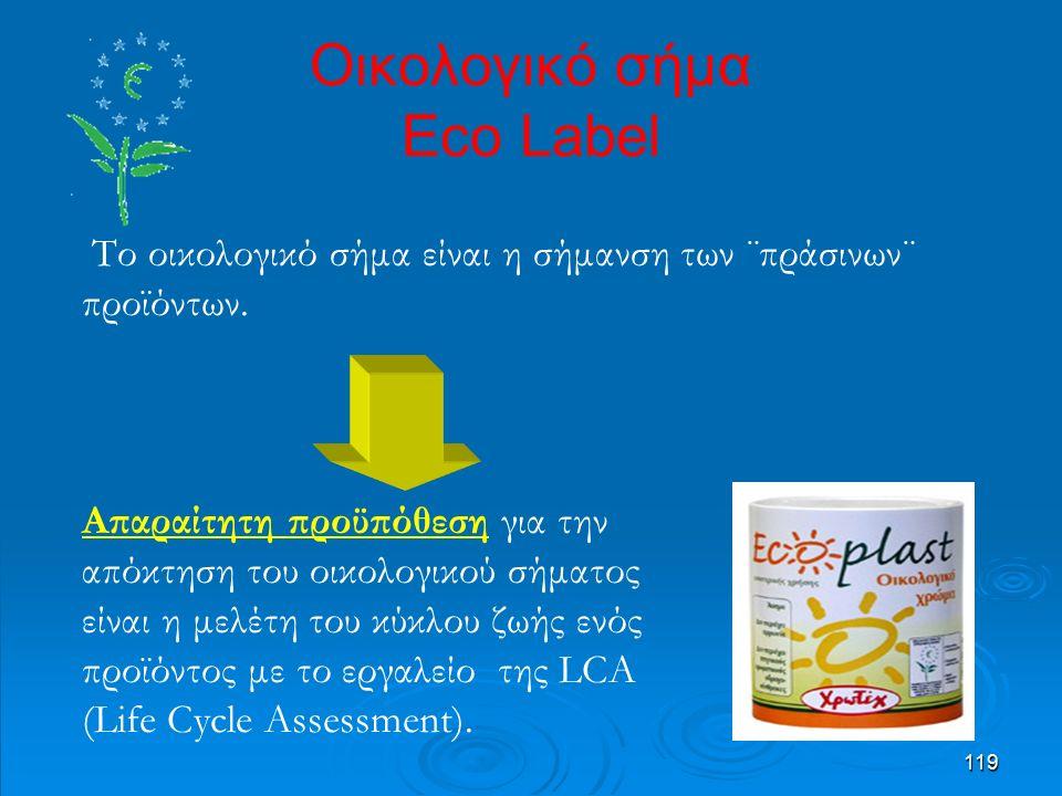 119 Οικολογικό σήμα Eco Label Το οικολογικό σήμα είναι η σήμανση των ¨πράσινων¨ προϊόντων.