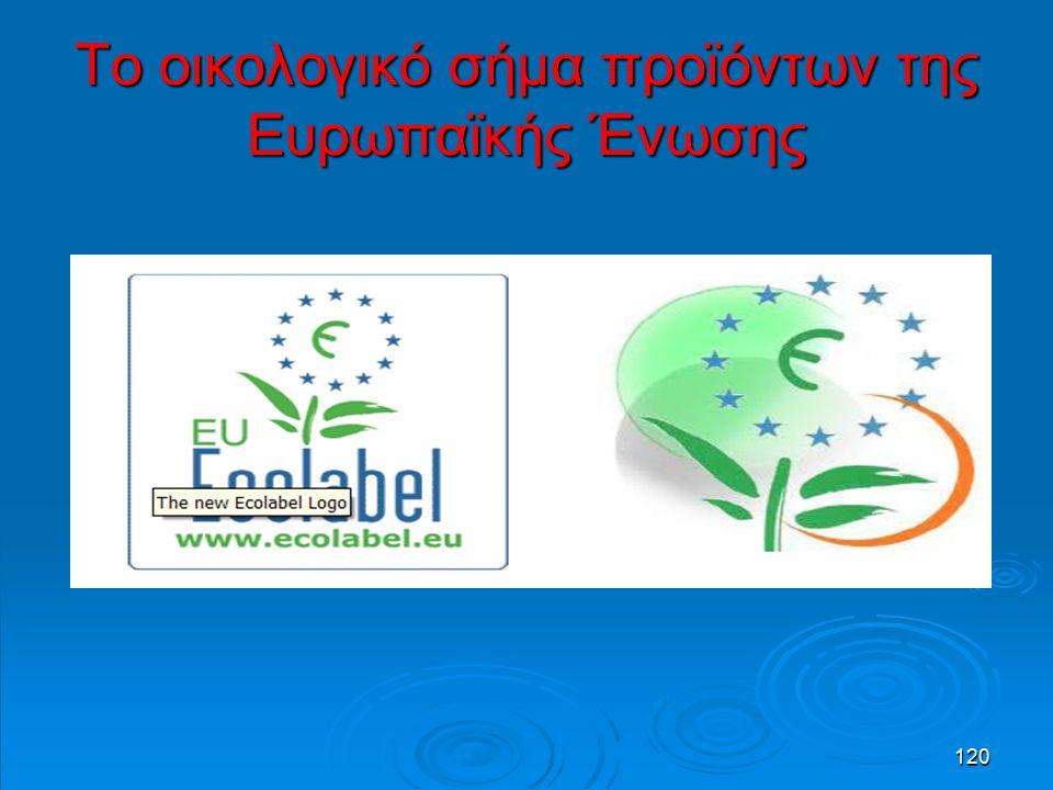 120 To οικολογικό σήμα προϊόντων της Ευρωπαϊκής Ένωσης