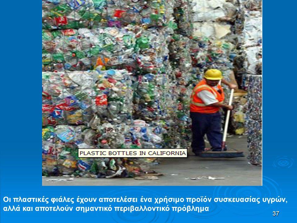 37 Οι πλαστικές φιάλες έχουν αποτελέσει ένα χρήσιμο προϊόν συσκευασίας υγρών, αλλά και αποτελούν σημαντικό περιβαλλοντικό πρόβλημα