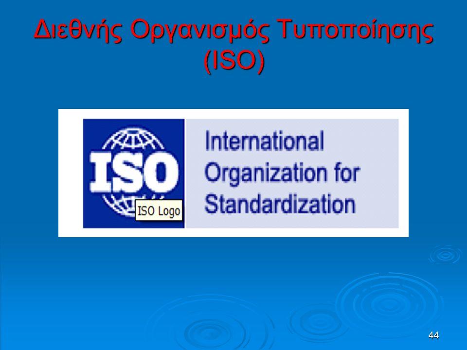 44 Διεθνής Οργανισμός Τυποποίησης (ISO)