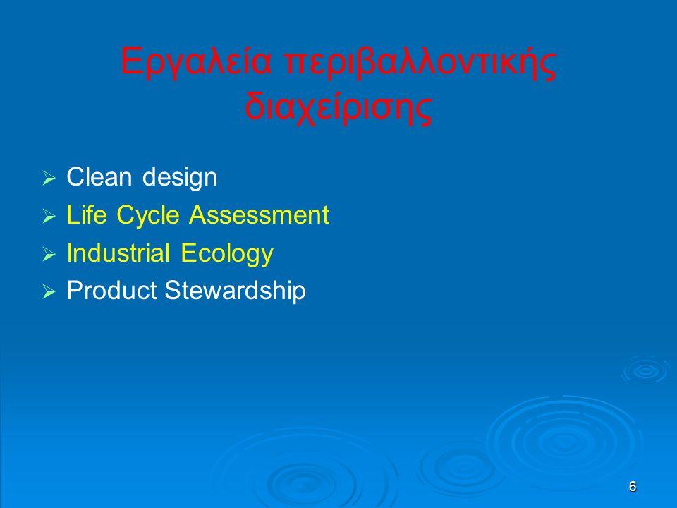 6 Εργαλεία περιβαλλοντικής διαχείρισης   Clean design   Life Cycle Assessment   Industrial Ecology   Product Stewardship