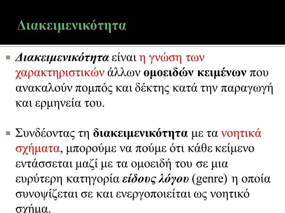  Διακειμενικότητα είναι η γνώση των χαρακτηριστικών άλλων ομοειδών κειμένων που ανακαλούν πομπός και δέκτης κατά την παραγωγή και ερμηνεία του.