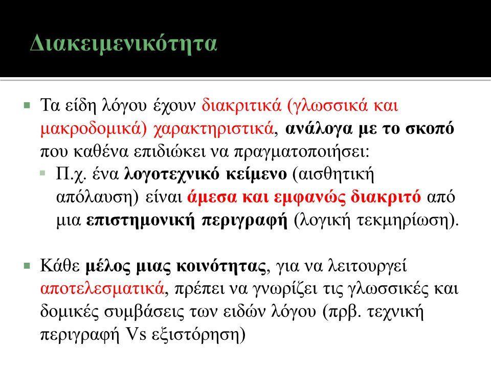  Τα είδη λόγου έχουν διακριτικά (γλωσσικά και μακροδομικά) χαρακτηριστικά, ανάλογα με το σκοπό που καθένα επιδιώκει να πραγματοποιήσει:  Π.χ.