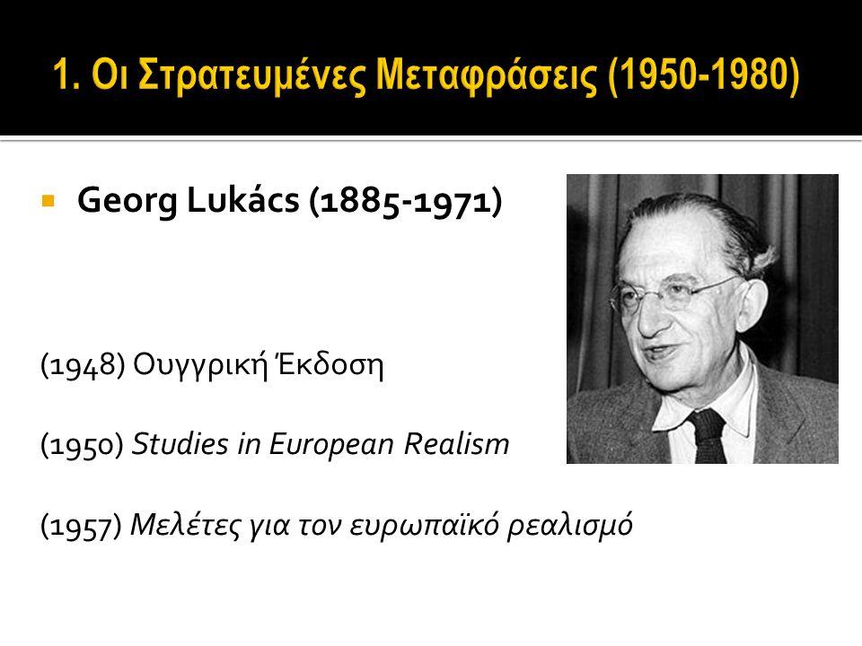  Georg Lukács (1885-1971) (1948) Ουγγρική Έκδοση (1950) Studies in European Realism (1957) Μελέτες για τον ευρωπαϊκό ρεαλισμό