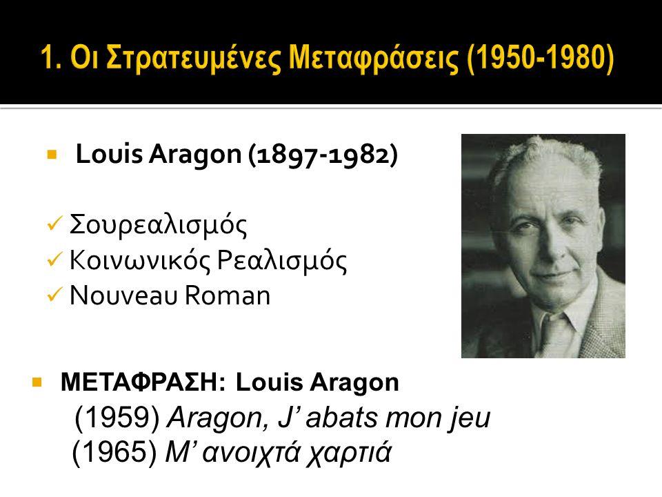  Louis Aragon (1897-1982) Σουρεαλισμός Κοινωνικός Ρεαλισμός Nouveau Roman  ΜΕΤΑΦΡΑΣΗ: Louis Aragon (1959) Aragon, J' abats mon jeu (1965) Μ' ανοιχτά χαρτιά