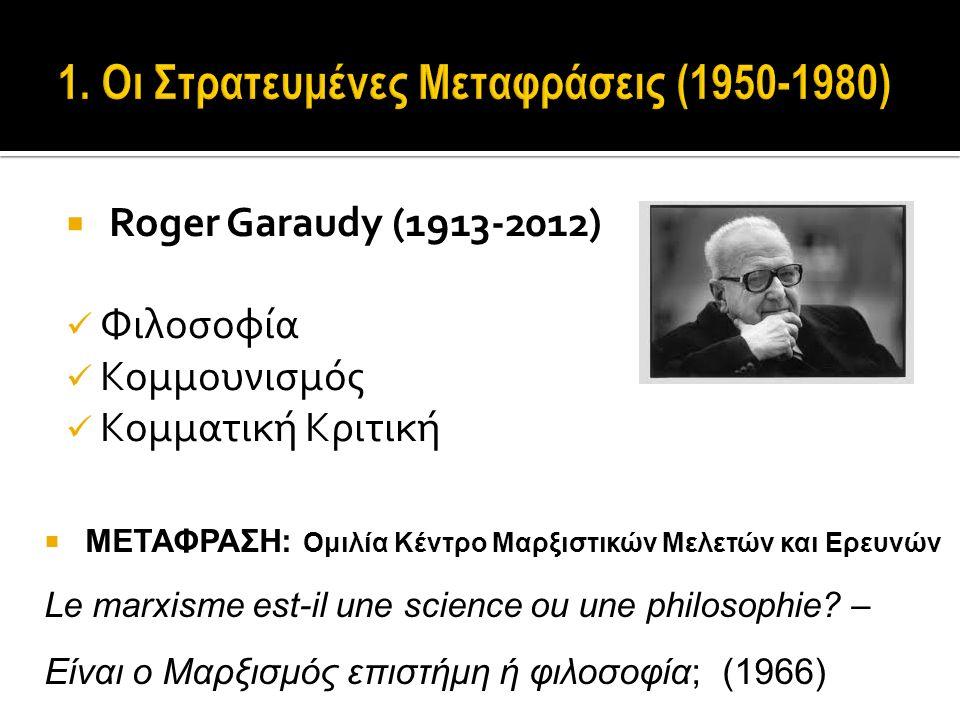  Roger Garaudy (1913-2012) Φιλοσοφία Κομμουνισμός Κομματική Κριτική  ΜΕΤΑΦΡΑΣΗ: Ομιλία Κέντρο Μαρξιστικών Μελετών και Ερευνών Le marxisme est-il une science ou une philosophie.