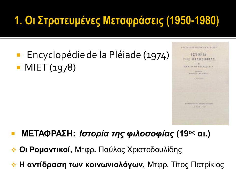  Encyclopédie de la Pléiade (1974)  ΜΙΕΤ (1978)  ΜΕΤΑΦΡΑΣΗ: Ιστορία της φιλοσοφίας (19 ος αι.)  Οι Ρομαντικοί, Μτφρ.