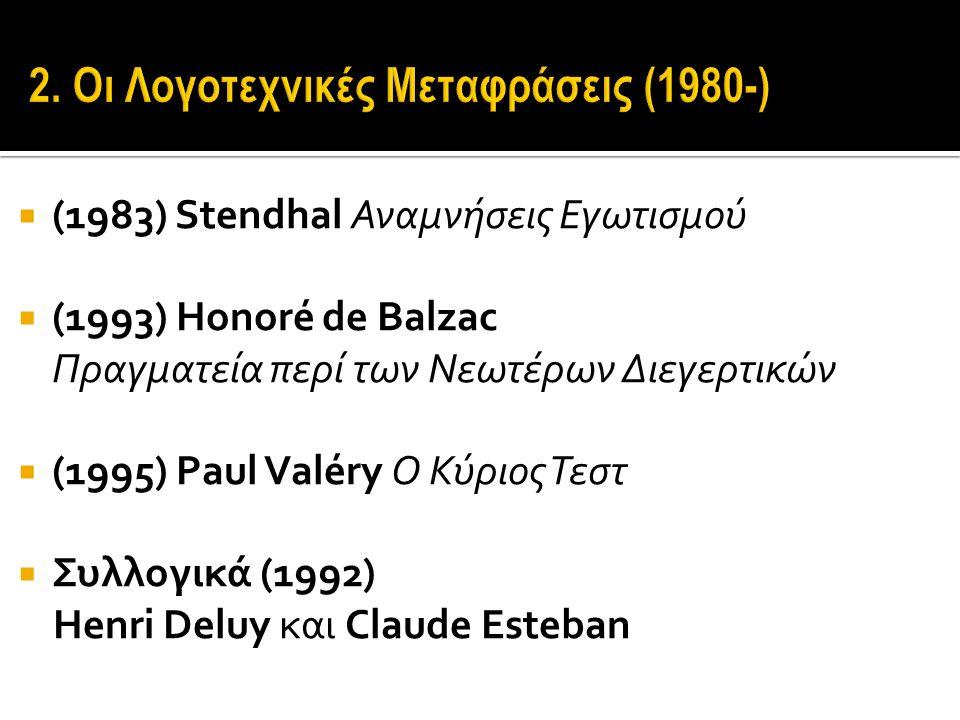  (1983) Stendhal Αναμνήσεις Εγωτισμού  (1993) Honoré de Balzac Πραγματεία περί των Νεωτέρων Διεγερτικών  (1995) Paul Valéry Ο Κύριος Τεστ  Συλλογι