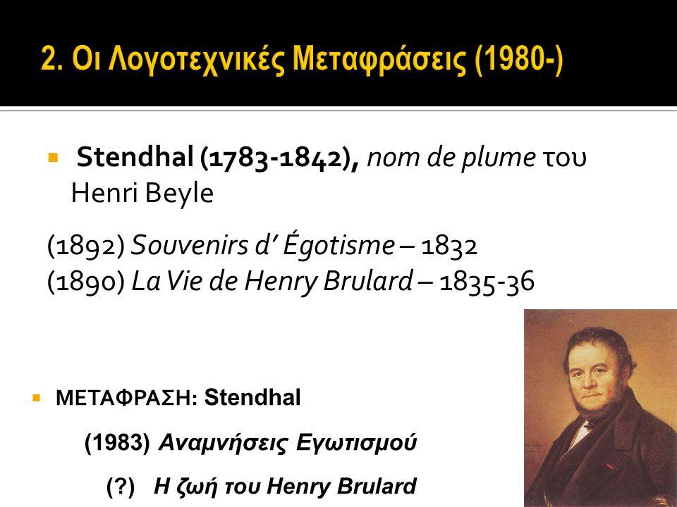  Stendhal (1783-1842), nom de plume του Henri Beyle (1892) Souvenirs d' Égotisme – 1832 (1890) La Vie de Henry Brulard – 1835-36  ΜΕΤΑΦΡΑΣΗ: Stendha
