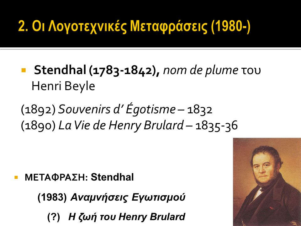  Stendhal (1783-1842), nom de plume του Henri Beyle (1892) Souvenirs d' Égotisme – 1832 (1890) La Vie de Henry Brulard – 1835-36  ΜΕΤΑΦΡΑΣΗ: Stendhal (1983) Αναμνήσεις Εγωτισμού (?) Η ζωή του Henry Brulard