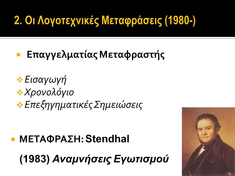  Επαγγελματίας Μεταφραστής  Εισαγωγή  Χρονολόγιο  Επεξηγηματικές Σημειώσεις  ΜΕΤΑΦΡΑΣΗ: Stendhal (1983) Αναμνήσεις Εγωτισμού