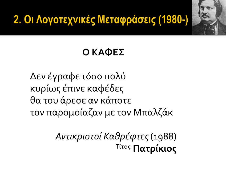Ο ΚΑΦΕΣ Δεν έγραφε τόσο πολύ κυρίως έπινε καφέδες θα του άρεσε αν κάποτε τον παρομοίαζαν με τον Μπαλζάκ Αντικριστοί Καθρέφτες (1988) Τίτος Πατρίκιος