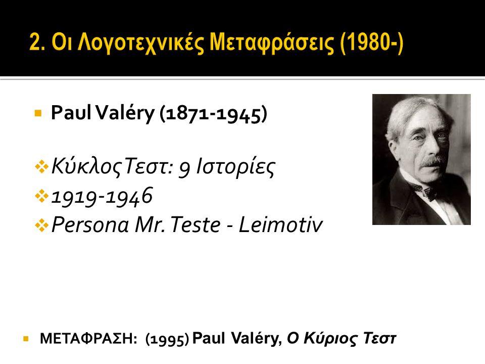  Paul Valéry (1871-1945)  Κύκλος Τεστ: 9 Ιστορίες  1919-1946  Persona Mr.