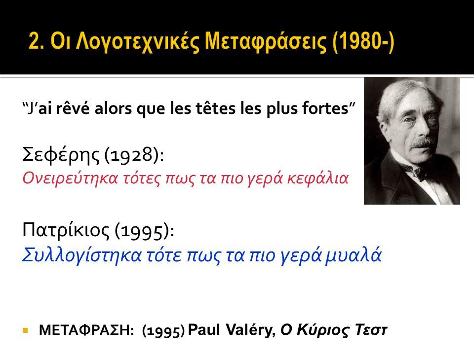 J'ai rêvé alors que les têtes les plus fortes Σεφέρης (1928): Ονειρεύτηκα τότες πως τα πιο γερά κεφάλια Πατρίκιος (1995): Συλλογίστηκα τότε πως τα πιο γερά μυαλά  ΜΕΤΑΦΡΑΣΗ: (1995) Paul Valéry, Ο Κύριος Τεστ