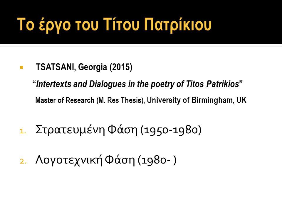  Ποιος είναι ο μεταφραστής Τίτος Πατρίκιος; Στρατευμένος Μεταφραστής Μεταφραστής Γαλλικής Λογοτεχνίας  Πώς συνδέεται η μετάφραση με το έργο του; Αλληλεπίδραση Μετάφρασης – Ποίησης Ερώτημα πρώτο: Ποιος είναι ο μεταφραστής Τίτος Πατρίκιος;