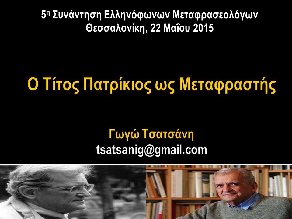 5 η Συνάντηση Ελληνόφωνων Μεταφρασεολόγων Θεσσαλονίκη, 22 Μαΐου 2015