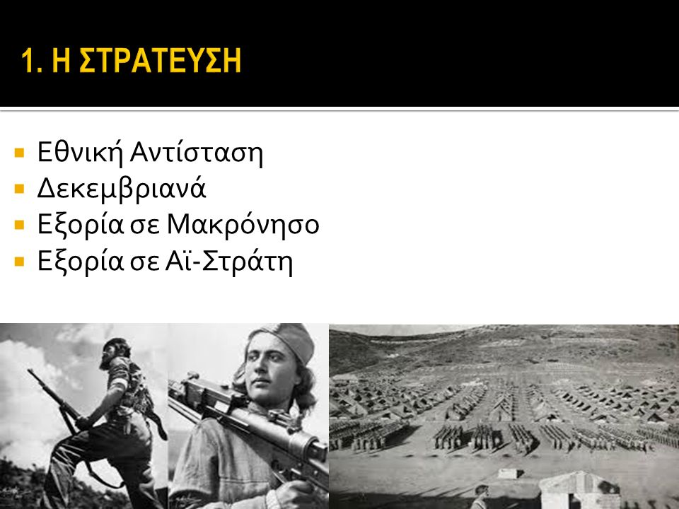  Εθνική Αντίσταση  Δεκεμβριανά  Εξορία σε Μακρόνησο  Εξορία σε Αϊ-Στράτη
