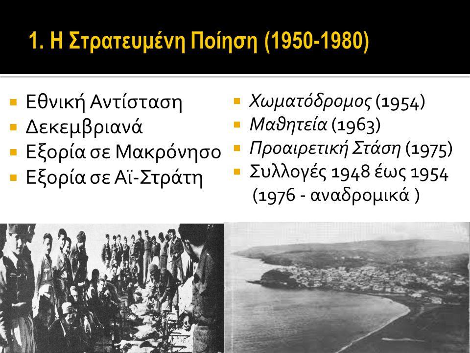  Χωματόδρομος (1954)  Μαθητεία (1963)  Προαιρετική Στάση (1975)  Συλλογές 1948 έως 1954 (1976 - αναδρομικά )  Εθνική Αντίσταση  Δεκεμβριανά  Εξορία σε Μακρόνησο  Εξορία σε Αϊ-Στράτη