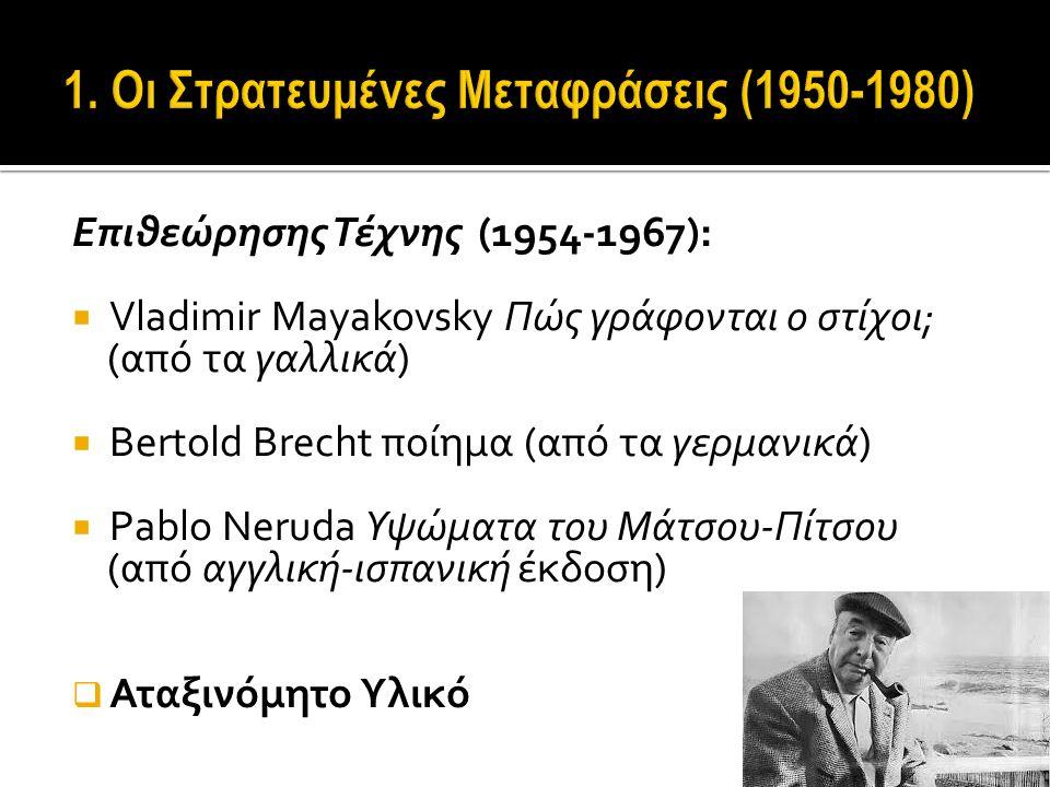 Επιθεώρησης Τέχνης (1954-1967):  Vladimir Mayakovsky Πώς γράφονται ο στίχοι; (από τα γαλλικά)  Bertold Brecht ποίημα (από τα γερμανικά)  Pablo Neruda Υψώματα του Μάτσου-Πίτσου (από αγγλική-ισπανική έκδοση)  Αταξινόμητο Υλικό