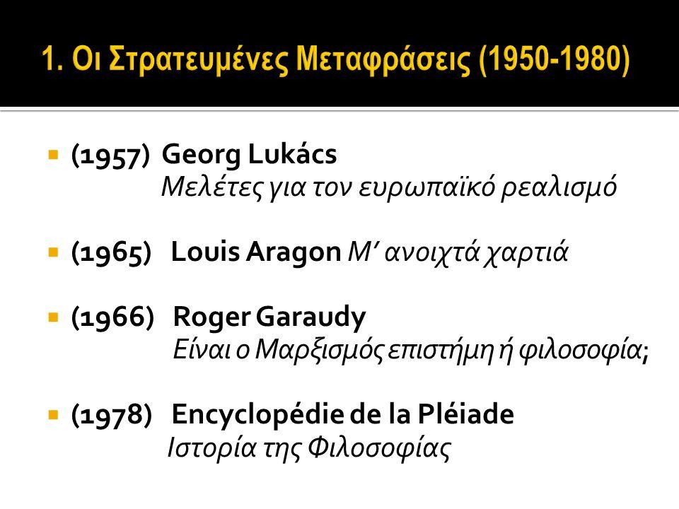  (1957) Georg Lukács Μελέτες για τον ευρωπαϊκό ρεαλισμό  (1965) Louis Aragon Μ' ανοιχτά χαρτιά  (1966) Roger Garaudy Είναι ο Μαρξισμός επιστήμη ή φ